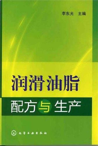 润滑油脂配方与生产