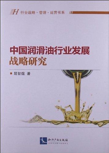 中国润滑油行业发展战略研究