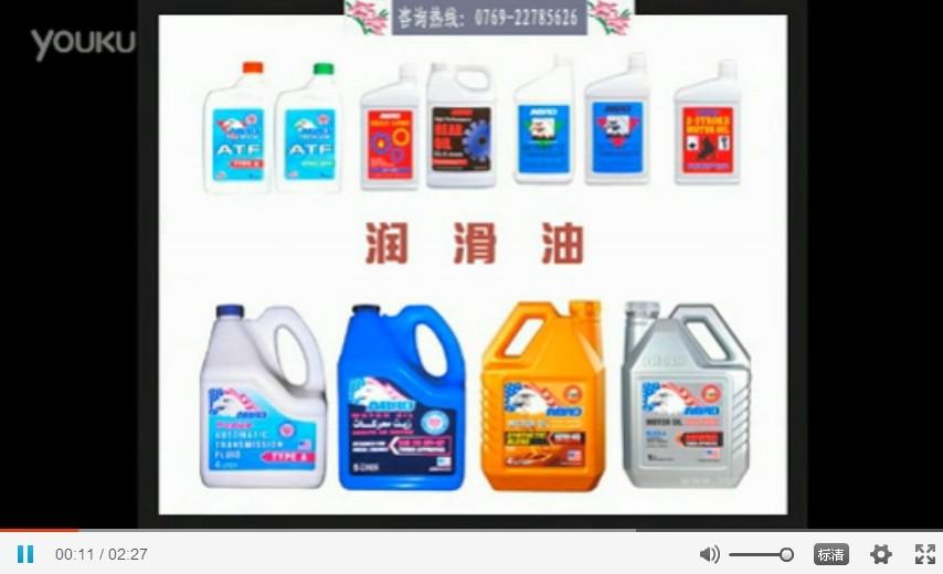 汽车润滑油产品使用视频系列-爱车宝产品介绍