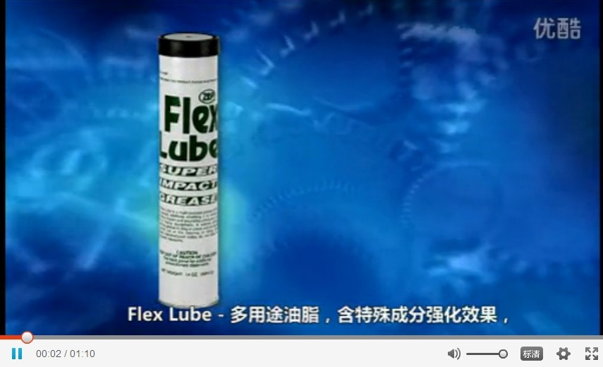 GREEN SLIDE (FLEX LUBE) 通用工业润滑油 产品介绍与实验视频