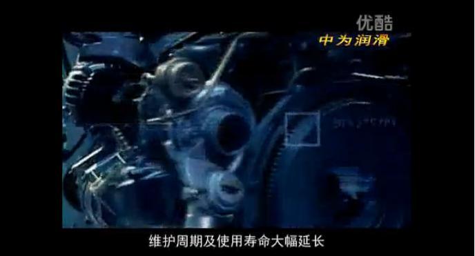 视频: 中为产品视频--复合金属润滑油